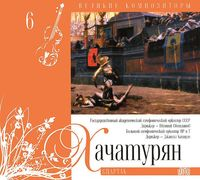 Великие композиторы. Том 06. Хачатурян. Спартак (+ CD)
