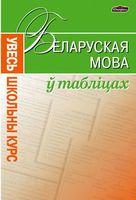 Беларуская мова ў таблiцах