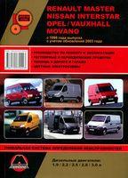 Renault Master / Opel Movano / Nissan Interstar с 1998 г. Руководство по ремонту и эксплуатации