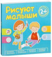 Сборник заданий для самых маленьких! Рисуют малыши