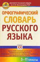 Орфографический словарь русского языка. 5-11 классы