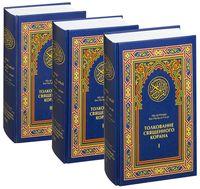 Толкование Священного Корана (в 3-х томах)