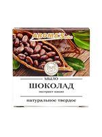 """Мыло """"Шоколад"""" (85 г)"""