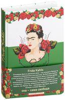 "Блокнот ""Фрида Кало. Зелёная обложка"" (А5)"