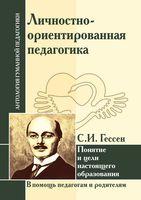 АГП Личностно-ориентированная педагогика. С.И. Гессен