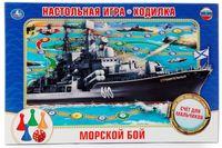 Ходилка. Морской бой