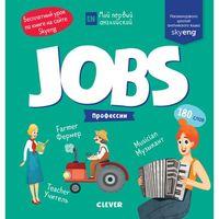 Мой первый английский. Jobs. Профессии