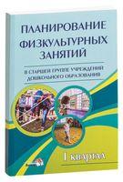 Планирование физкультурных занятий в старшей группе учреждений дошкольного образования. I квартал