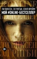 Мой #online-бестселлер