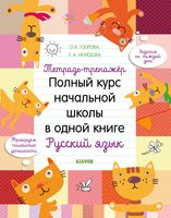 Тетрадь-тренажёр. Полный курс начальной школы в одной книге. Русский язык