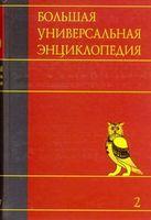 Большая универсальная энциклопедия. В 20 томах. Том 2. Арл - Бог