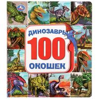 Динозавры. 100 окошек