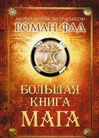 Большая книга мага