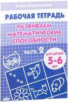 Развиваем математические способности. Для детей 5-6 лет. Часть 2 (В 2 частях)