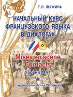 Начальный курс французского языка в диалогах. Уровни А-А1 (+ CD)
