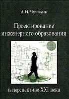 Проектирование инженерного образования в перспективе XXI века (+ CD)