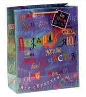 """Пакет бумажный подарочный """"Поздравляю"""" (20х25х12 см; арт. 10645953)"""