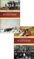 Наполеон I (в 2 томах)