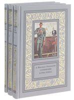 Эдвард Филлипс-Оппенгейм. Собрание сочинений (комплект из 3 книг)