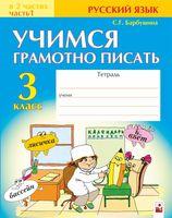 Учимся грамотно писать. Тетрадь по русскому языку для 3 класса. Часть 1 (В 2 частях)