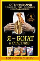 Я - богат и счастлив! 100 золотых секретов (Комплект из 4-х книг)