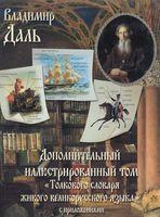 Дополнительный иллюстрированный том толкового словаря живого великорусского языка