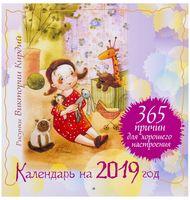 """Календарь настенный """"365 причин для хорошего настроения"""" (2019)"""