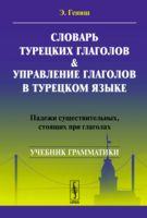 Словарь турецких глаголов и управление глаголов в турецком языке