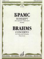Брамс. Концерт для скрипки с оркестром. Клавир
