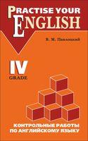 Контрольные работы по английскому языку. 4 класс