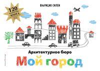 """Архитектурное бюро """"Мой город"""" (+ 120 трафаретов для рисования и конструирования)"""