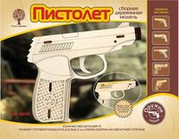 """Сборная деревянная модель """"Пистолет"""""""