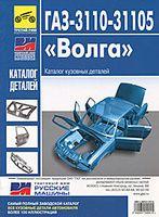 """ГАЗ-3110, -31105 """"Волга"""". Каталог кузовных деталей"""