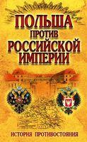 Польша против Российской империи