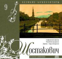 Великие композиторы. Том 09. Шостакович. Седьмая симфония (+ CD)