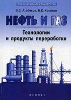 Нефть и газ. Технологи и продукты переработки