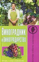 Виноградник и виноградарство. Посадка, уход, размножение, болезни и вредители