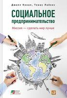 Социальное предпринимательство. Миссия – сделать мир лучше