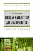 Высшая математика для экономистов