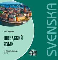 Шведский язык. Интенсивный курс