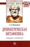 Древнегреческая метафизика. Генезис и классика
