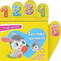Сколько кроликов? Книжка-магнит
