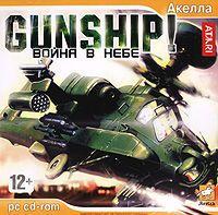 Gunship! Война в небе