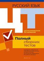 Централизованное тестирование. Русский язык. Полный сборник тестов. 2016-2020 годы