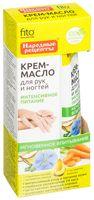 """Крем-масло для рук и ногтей """"С льняным маслом"""" (45 мл)"""