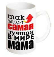 """Кружка """"Самая лучшая в мире мама"""""""