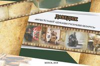 Даведнік «Музеі ўстаноў адукацыі Рэспублікі Беларусь»