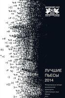 Лучшие пьесы 2014