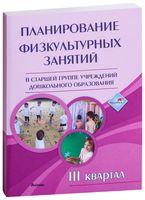 Планирование физкультурных занятий в старшей группе учреждений дошкольного образования. III квартал