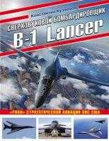 Сверхзвуковой бомбардировщик B-1 Lancer. «Улан» стратегической авиации ВВС США